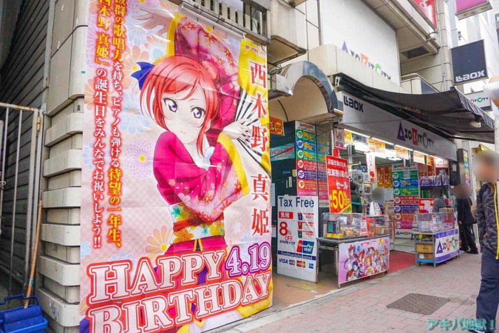 maki nishikino birthday event