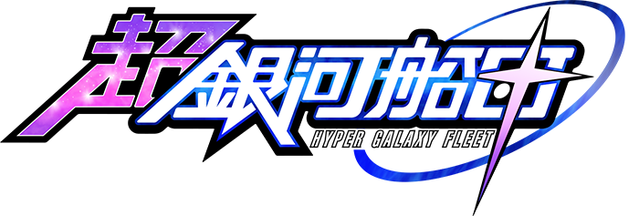 "Hyper Galaxy Fleet"" Browser Game, Open BETA Test Event in"