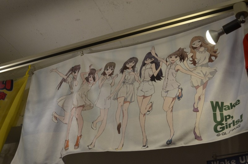 Wake Up, Girls! banner