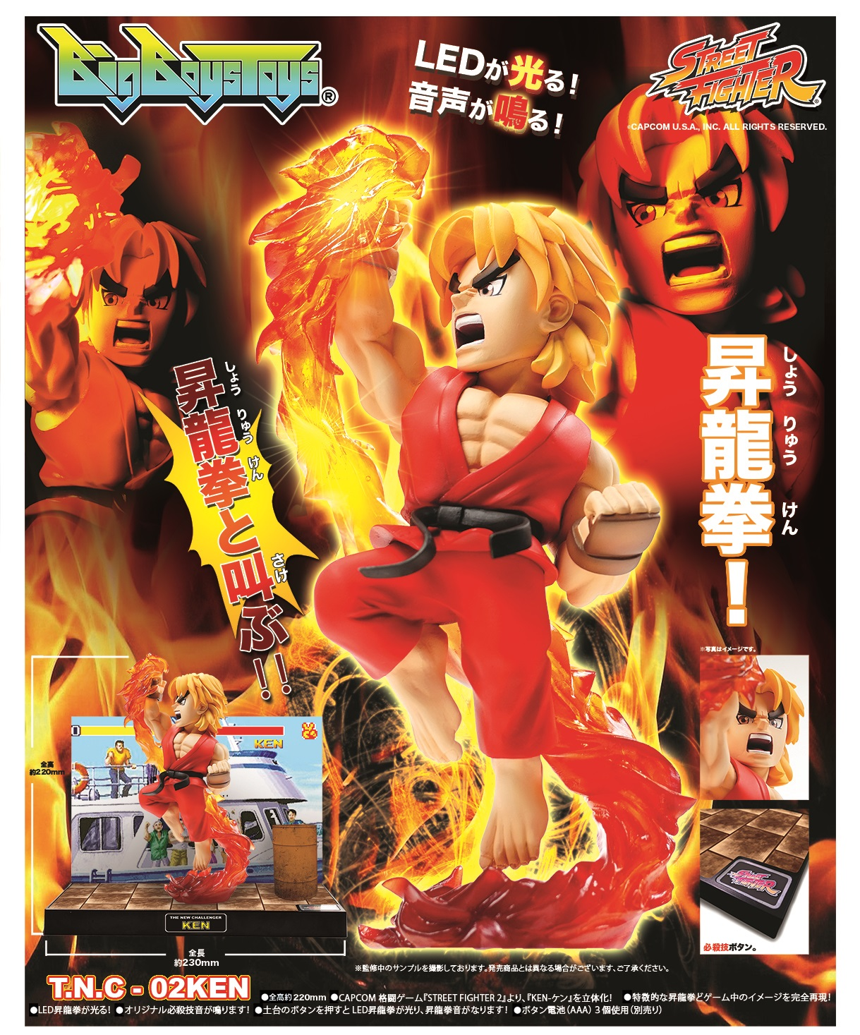 Ken - Street Fighter - BigBoysToys