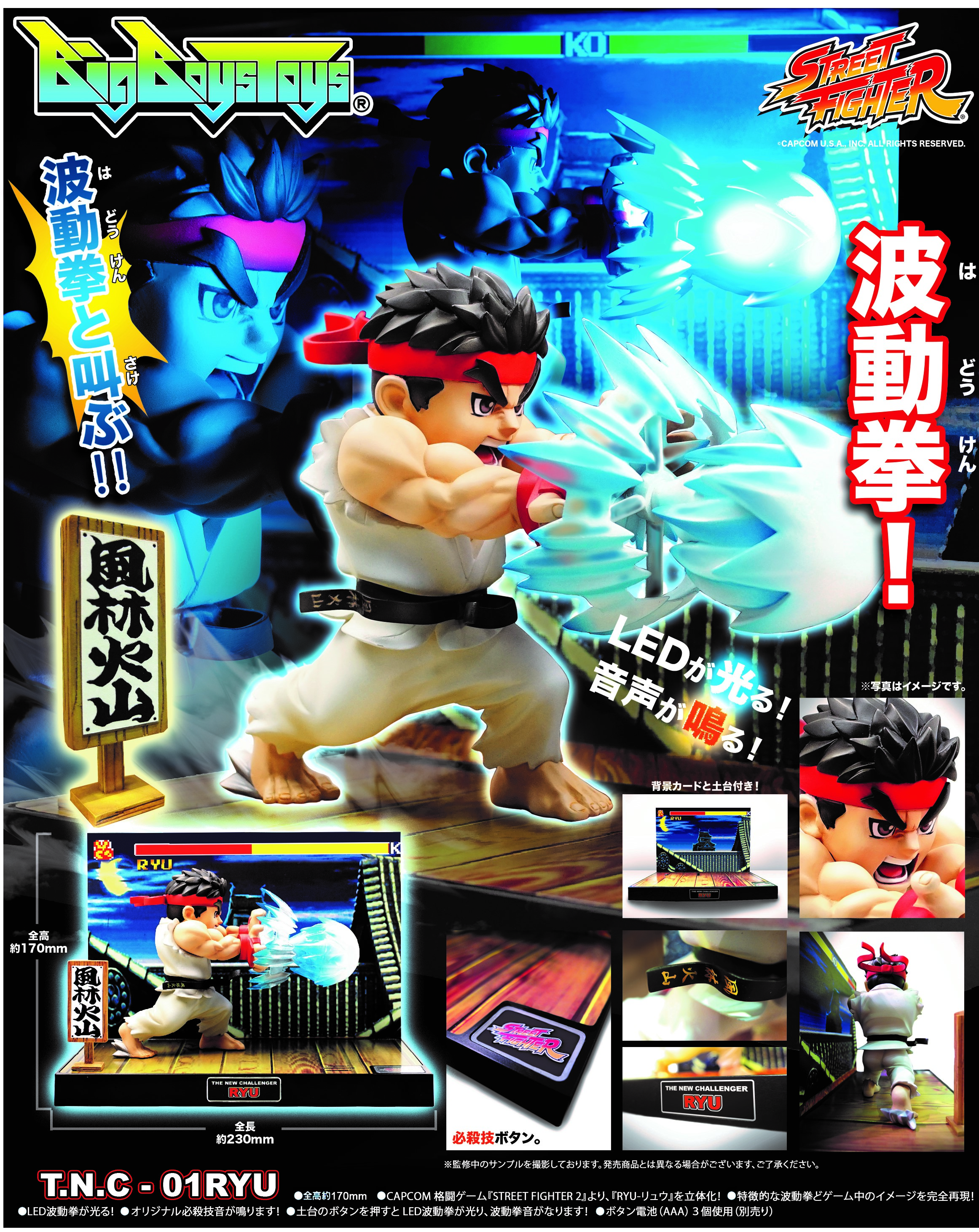 Ryu - Street Fighter - BigBoysToys