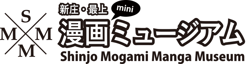 The Shinjo Mogami Manga Museum)