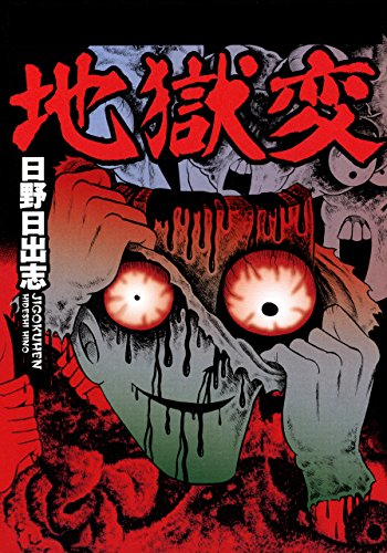 horror manga recommendation panorama of hell