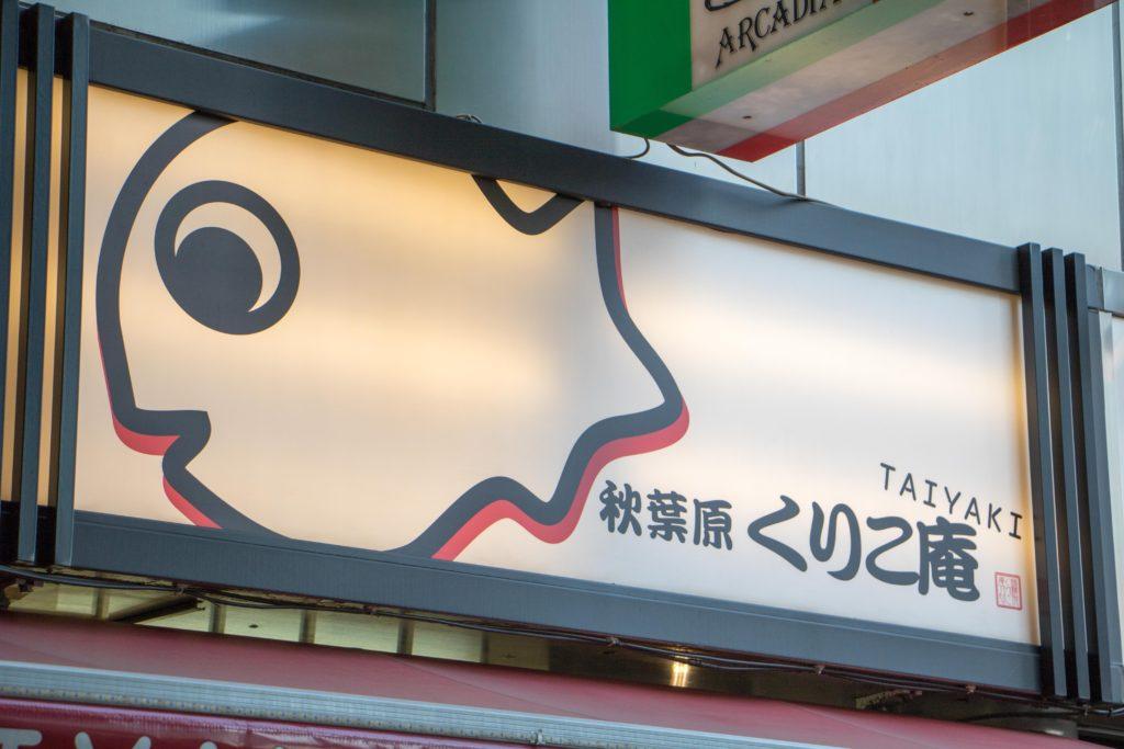 taiyaki Kuriko-an