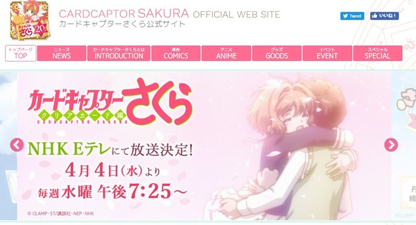NHK is bringing back the CardCaptor Sakura from 4th April 2018