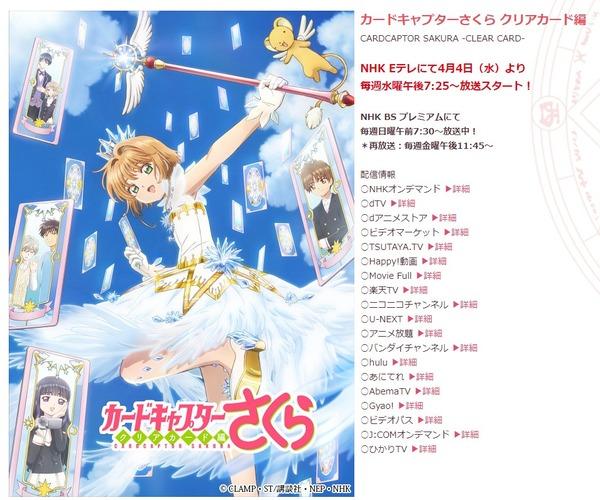 Cardcaptor Sakura Clear Card starts airing on NHK ETV from April 4th