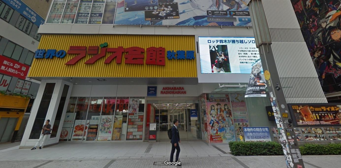 radio kaikan building 2